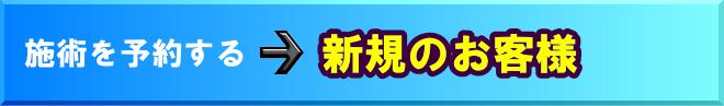 yoyaku-new