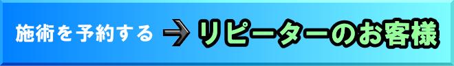 yoyaku-repeat